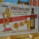 15891769 - 当日、キャンペーンで安かったノンアルビール