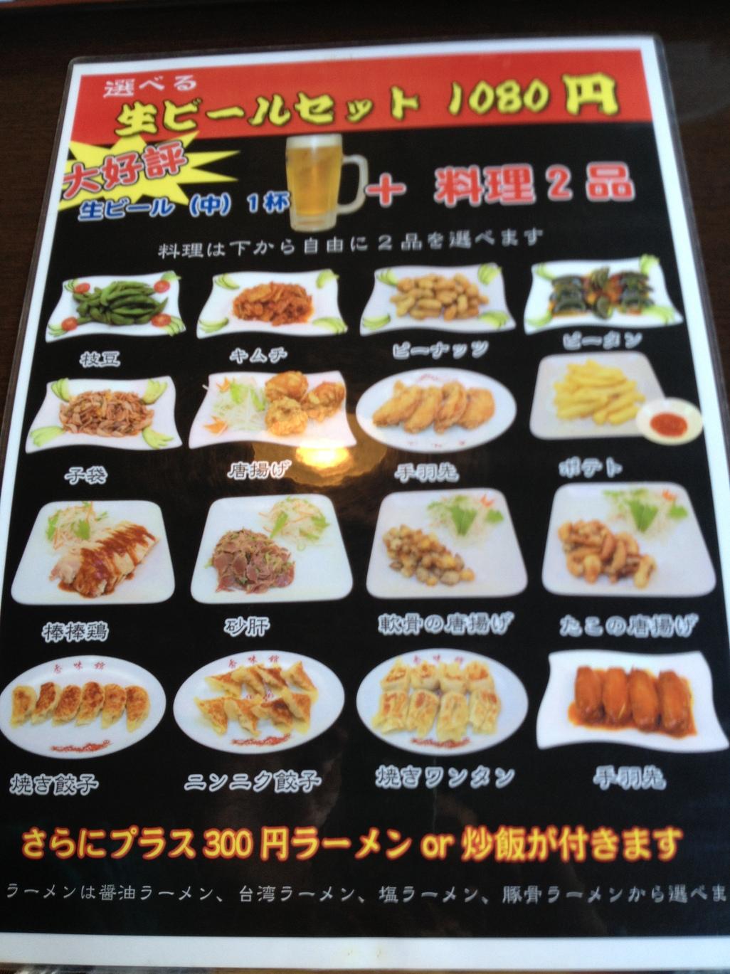 台湾料理 香味館 富士店