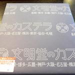 横浜文明堂 -