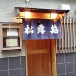 松露鮨 - 知らない寿司屋ってちょと入りずらいね
