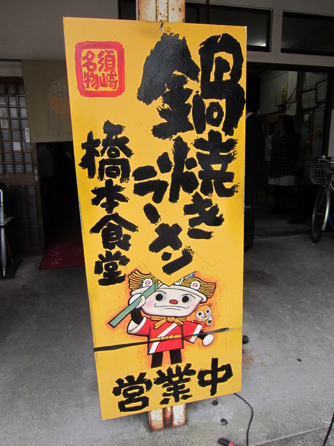 橋本食堂 - なべラーマン