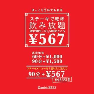 ステーキメニューご注文で飲み放題90分が567円!
