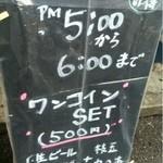 立呑み厨房 いち - 2012.11.12 18時までのワンコインセットはおすすめ♪