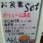 立呑み厨房 いち - 2012.11.12 お食事だけでもOK!