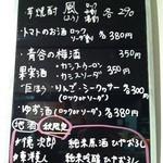 立呑み厨房 いち - 2012.11.12 お酒はいろいろ変わっていくよ