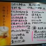 立呑み厨房 いち - 2012.11.12 おすすめメニュー