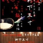 二代目ラーメン きはる - 高級豆腐軒下三寸 350円