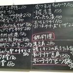 立呑み厨房 いち - 2012.11.12 本日のおすすめ