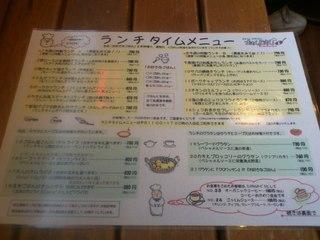ごはん屋さん - 【2012年10月】ランチタイムメニュー。