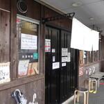 麺屋 一八 - 半田IC出口から半田方面に向かって最初の信号を右、武豊に入って最初の信号(新鹿子田橋南)を左に行ってすぐの右手