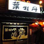 居酒屋 葉牡丹 - 店先の雰囲気