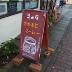 さかもとこーひー - 外観写真: