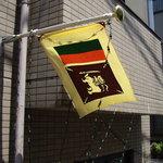 コートロッジ - コートロッジ(中野):目印となるスリランカ国旗