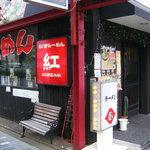 紅茶ラーメン紅 KURENAI -