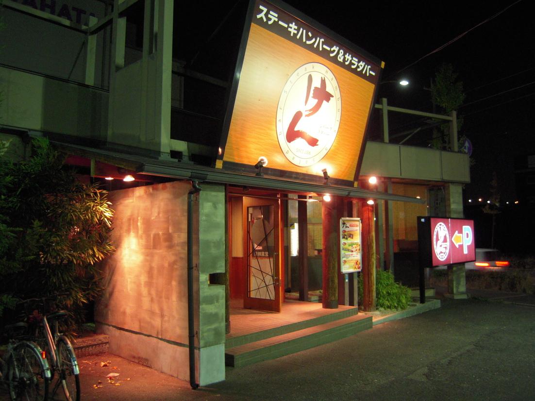 ステーキハンバーグ&サラダバー けん 八尾店(FC)