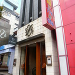 神楽坂 フレンチレストラン ラリアンス - パチンコ屋さんに挟まれて