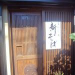 蕎藤 - 1階の入口