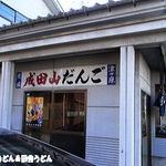 津ヶ原だんご店 - 元祖 成田山だんご