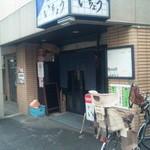 Ichiyou -