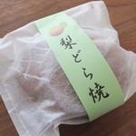 和菓子 さえぐさ - 梨どら焼