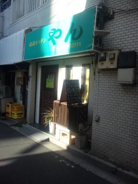 韓国風居酒屋やん