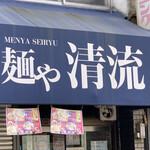 麺や 清流 - 店舗入口