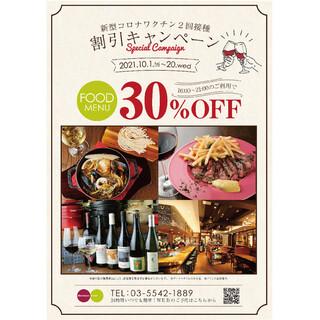 お料理全品30%OFFキャンペーン