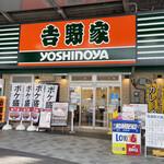 吉野家 - 日本一大きな吉野家の看板