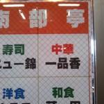 横濱一品香 - 南部亭に引っ越した
