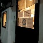 中華そば桐麺 - 店舗入口付近