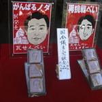 人形町亀井堂 - これに吸い寄せられた・・・。