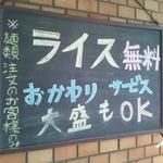 麺家 ばく -