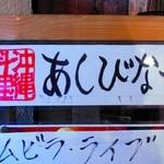 あしびなー - 沖縄料理 あしびなー