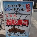 廻転寿司 冨士丸 -