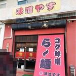 らー麺味噌やす - お店デス