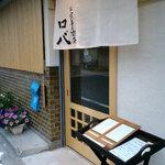 ロバ - お店前は宇治川に向かって一方通行です
