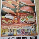 無添くら寿司 - 新聞広告(20121116)①