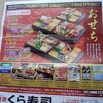 無添くら寿司 - 新聞広告(20121116)②