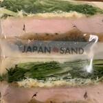じゃぱんサンドイッチ - 料理写真:
