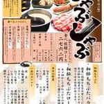 四國うどん - しゃぶしゃぶ食べ放題2900円 1品も食べ放題  デザート付