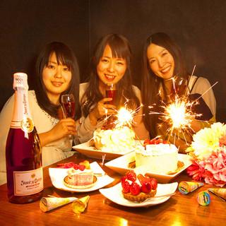 クーポン利用で花束または名前入りケーキをプレゼント!