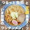かかし - 料理写真:いま首都圏で人気。話題の王道醤油スープのワンタンメン。