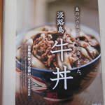 麺乃匠 いづも庵 - 淡路島では牛丼祭りみたいなのしてますねん。