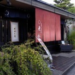 老松 - 老松 嵐山店