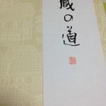 紋蔵庵 - 料理写真: