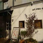 15917945 - パンのお店 un peu de(アンプードゥ)(東灘区)