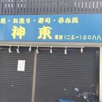 神東寿司 - 緊急事態解除で訪れてみたが、シャッターがおりていた