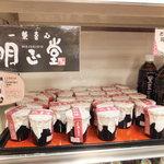 京丹波 - 西紀SA限定:丹波明正堂の富凛(ぷりん):350円