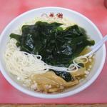 15919580 - 湯麺(550円)