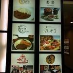 赤い鳥 JR名駅店 -